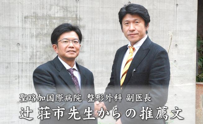 聖路国際病院 辻荘市先生 木津直昭